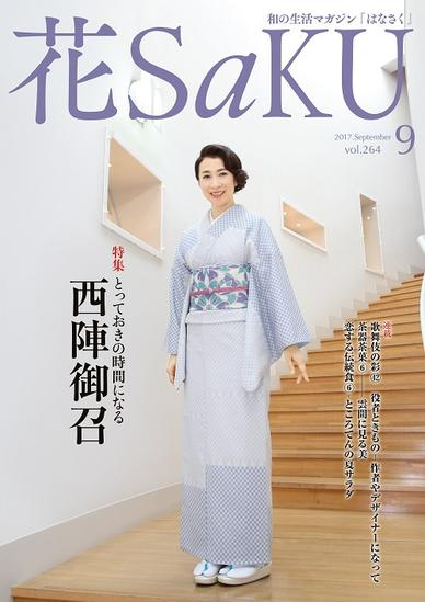 「花SaKU」2017年9月号 山崎美貴表紙