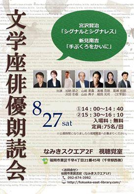 【山崎美貴 出演】8/27(土)「文学座俳優朗読会」(福岡)