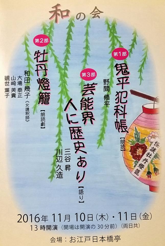 【山崎美貴 出演】11/10(木)・11(金) 和の会