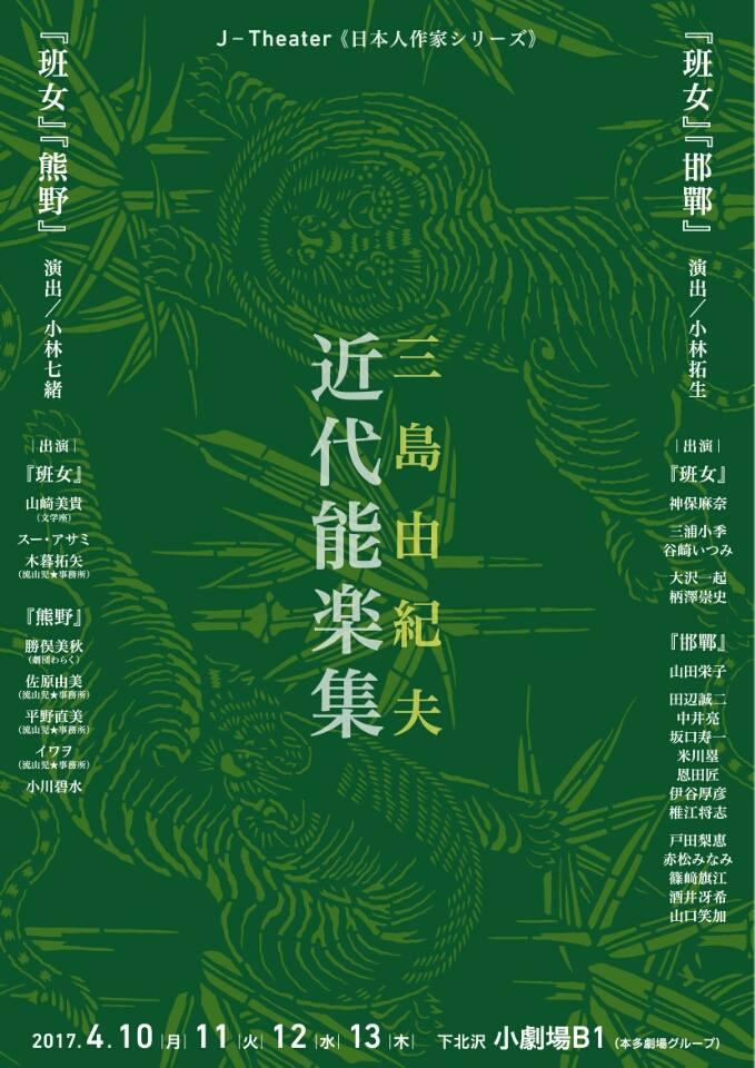 【山崎美貴 出演】4/10(月)~13(木) 三島由紀夫 近代能楽集 『班女』