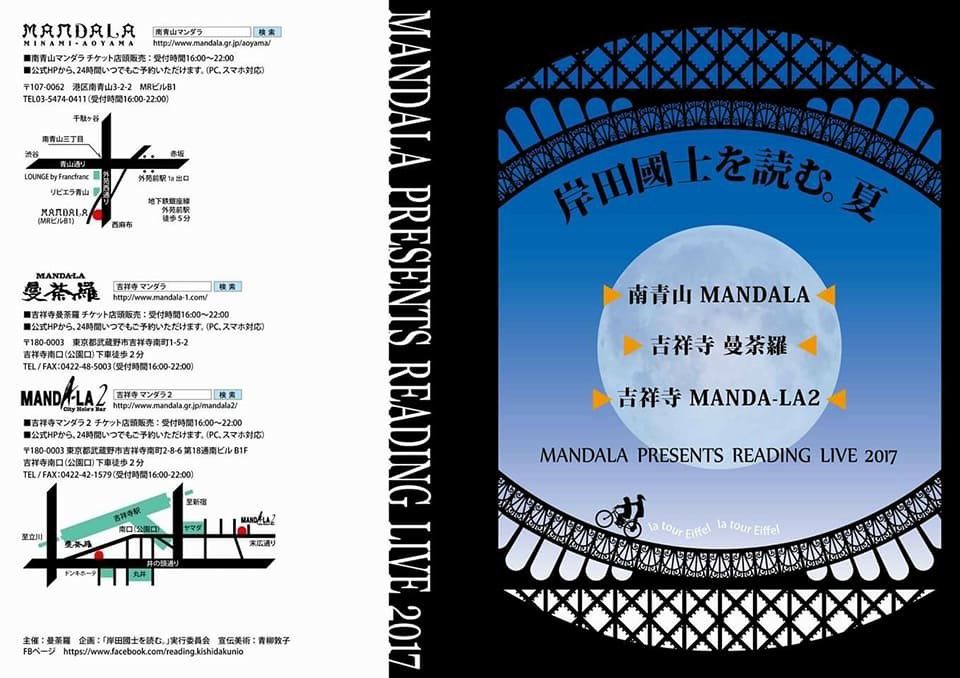 【山崎美貴 出演】8/29(火) 岸田國士を読む。夏 「屋上庭園」「かんしやく玉」