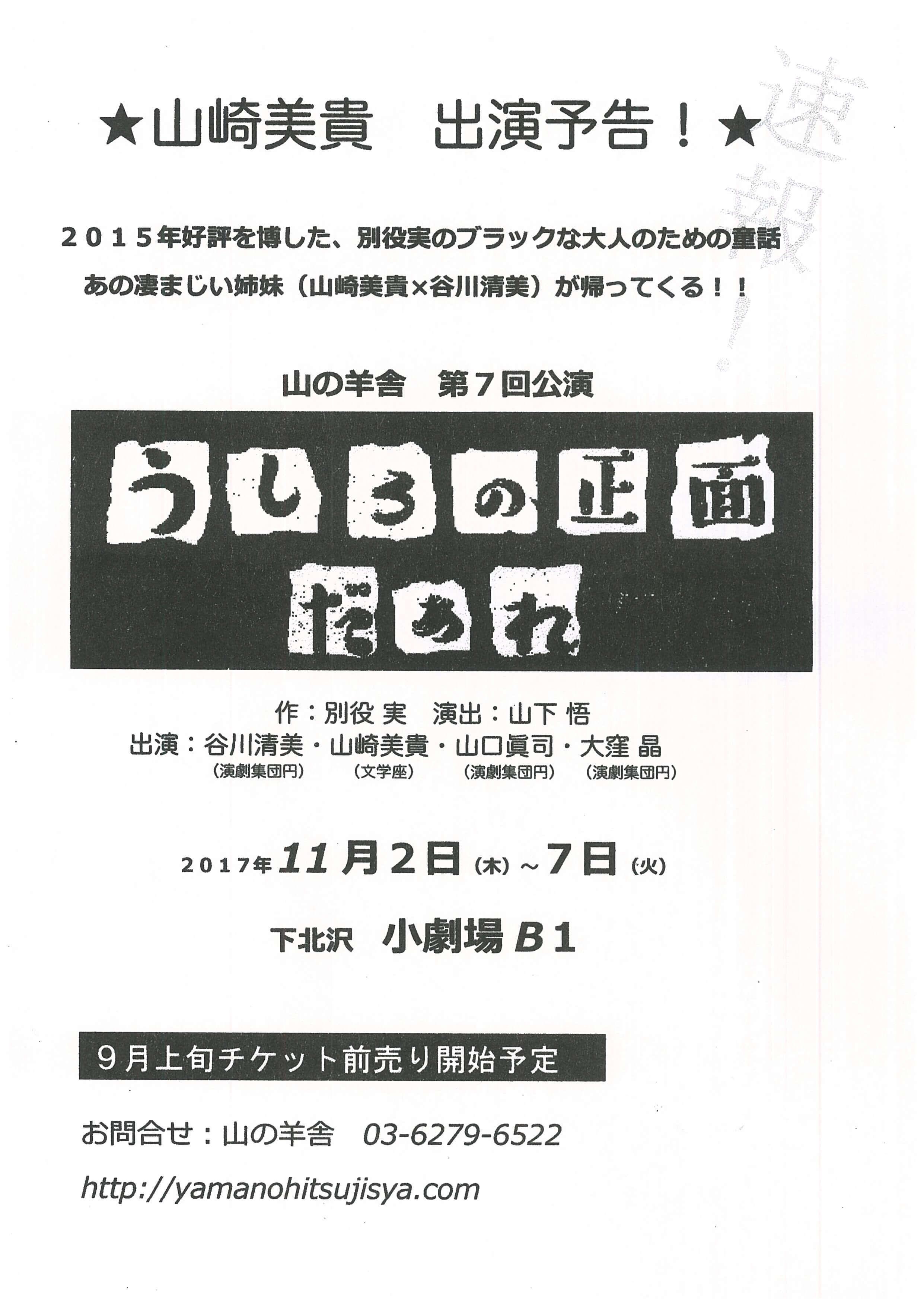 【山崎美貴 出演】11/2(木)~7(火) 「うしろの正面だぁれ」