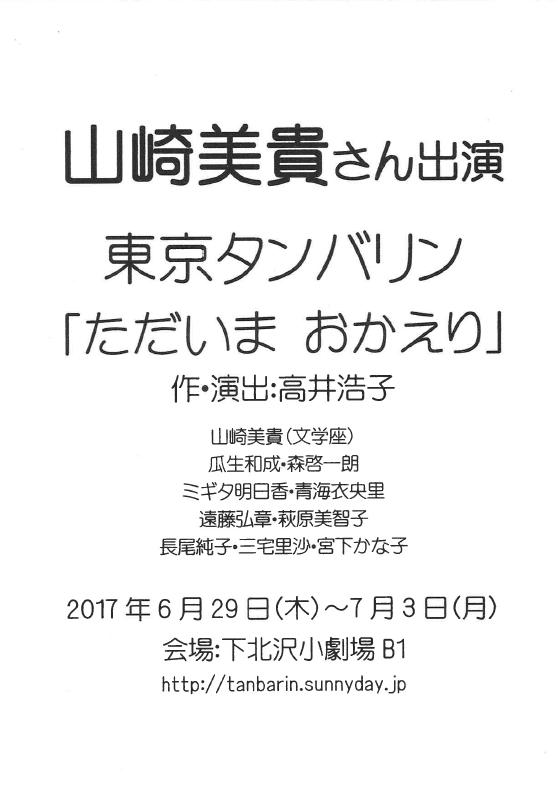 【山崎美貴 出演】6/29(木)~7/3(月) 東京タンバリン「ただいま おかえり」