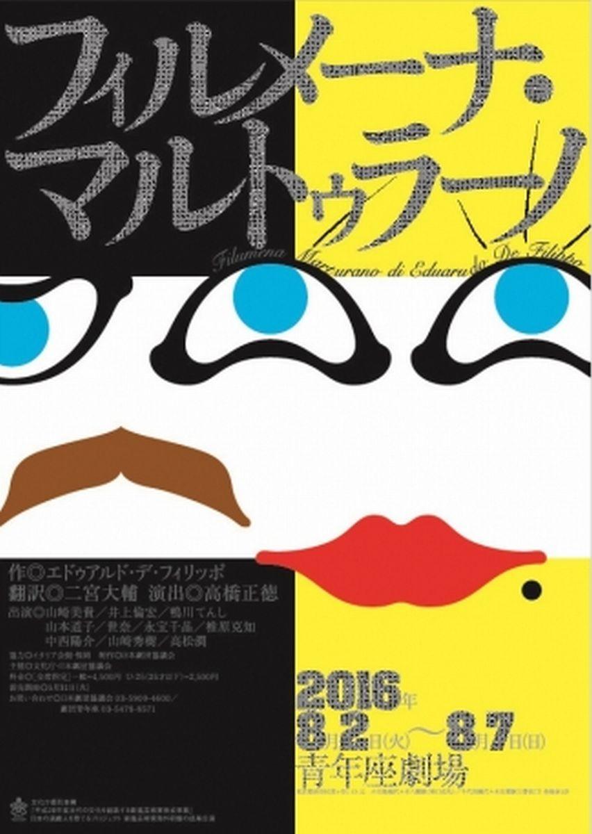 【山崎美貴 舞台出演】8/2(火)~8/7(日)「フィルメーナ・マルトゥラーノ」