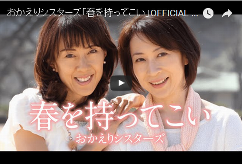 「春を持ってこい」OFFICIAL MUSIC VIDEO公開中!