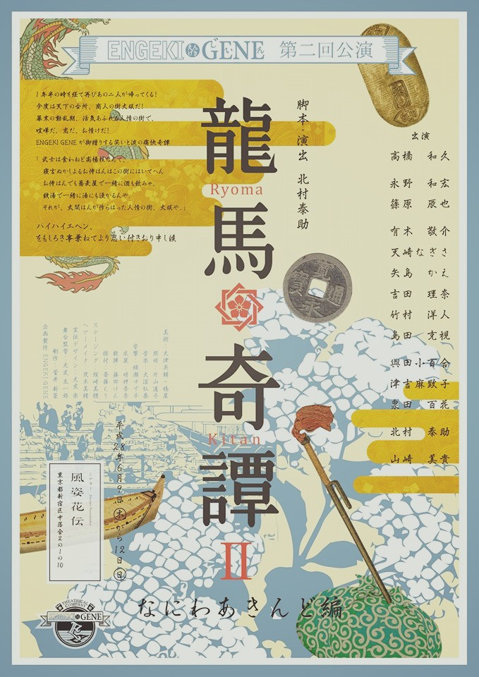 【山崎美貴 舞台出演】6/9(木)~6/12(日)「龍馬奇譚II~なにわあきんど編~」