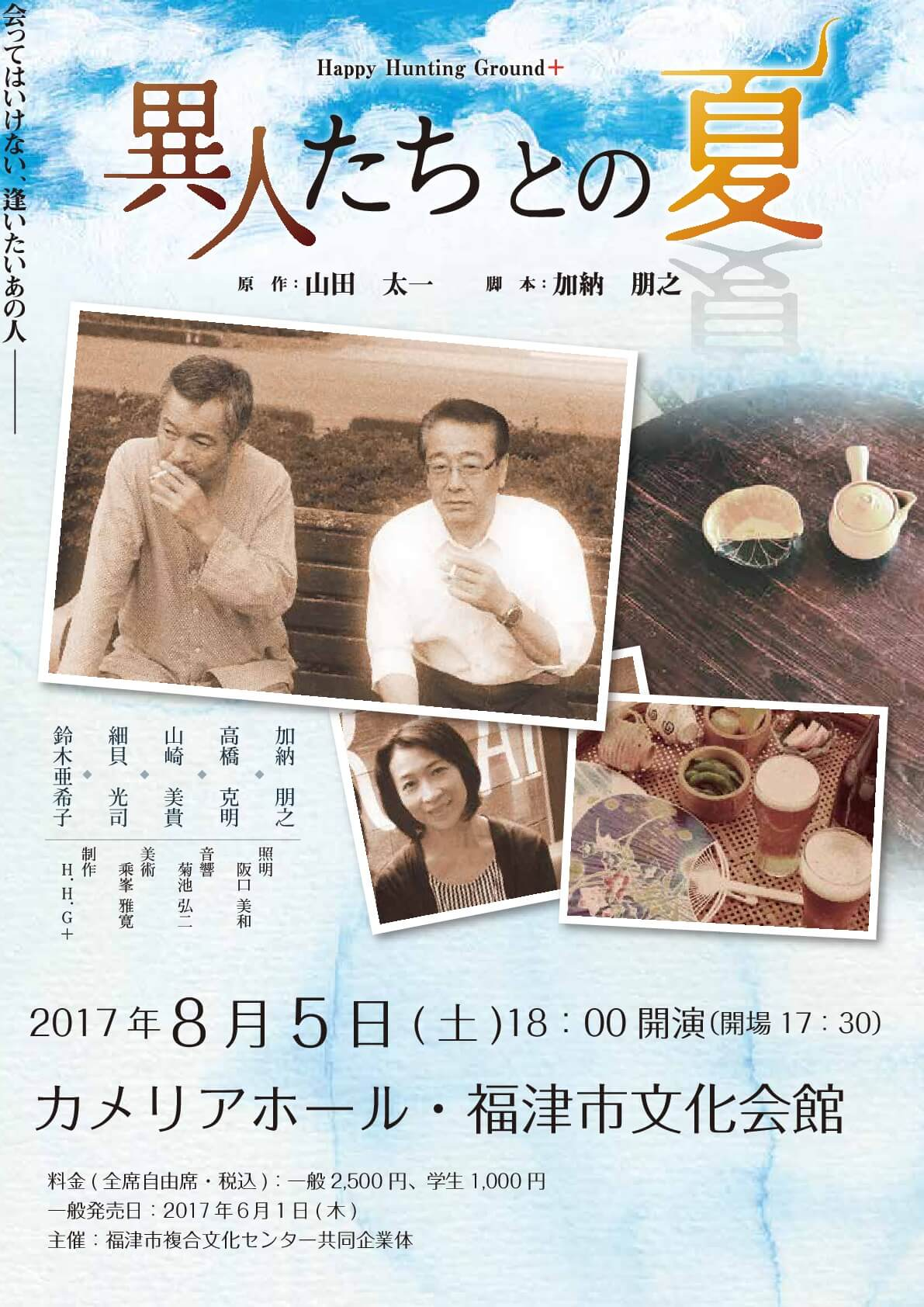 【山崎美貴 舞台出演】「異人たちとの夏」〔福岡(福津)〕8/5(土)