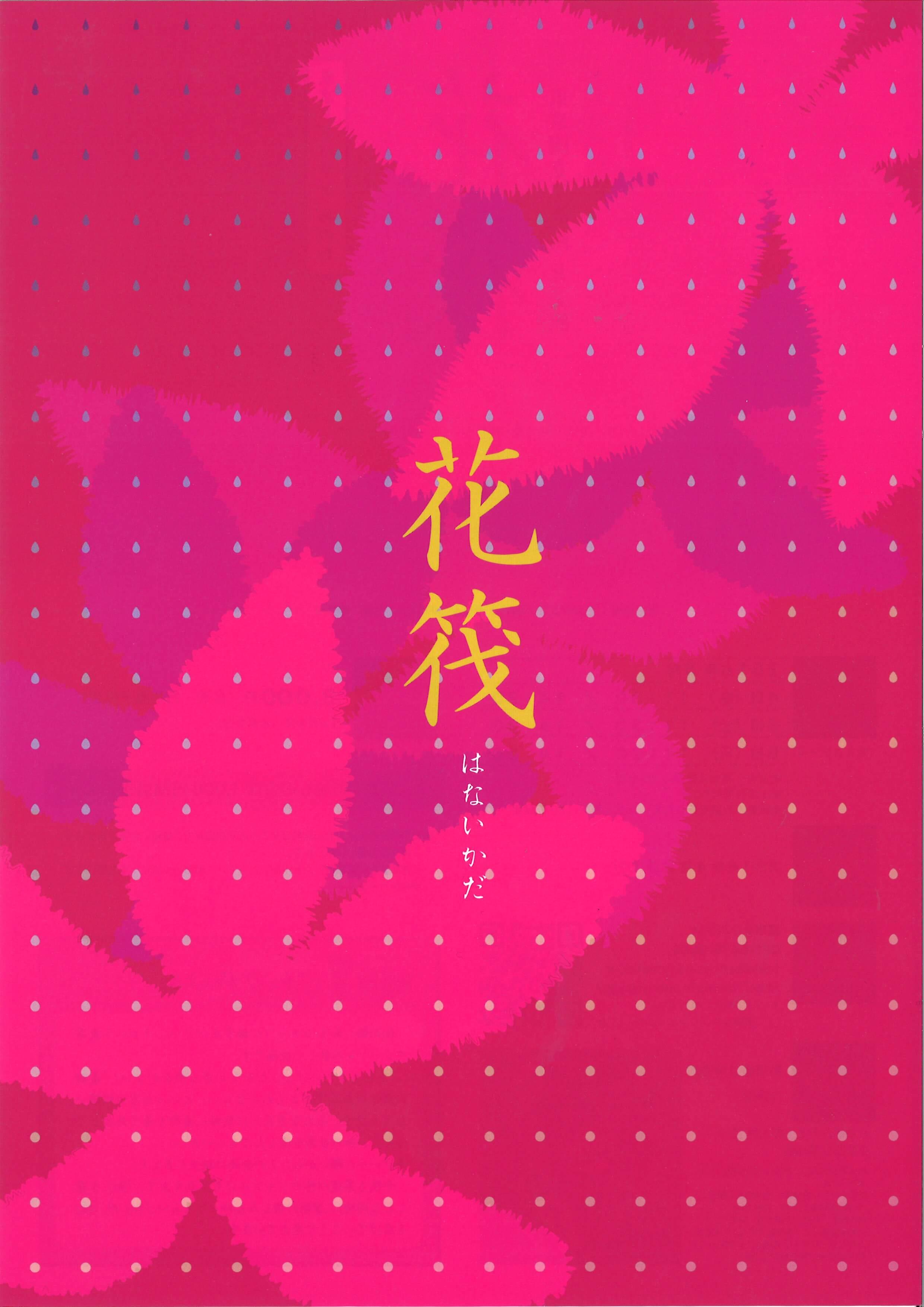 【山崎美貴 出演】5/4(金)~6(日) 東京タンバリン わのわ「花筏」