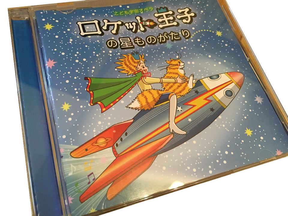【片岡聖子 CD発売】片岡聖子歌唱「ロケット王子の星ものがたり」サントラCD 発売中