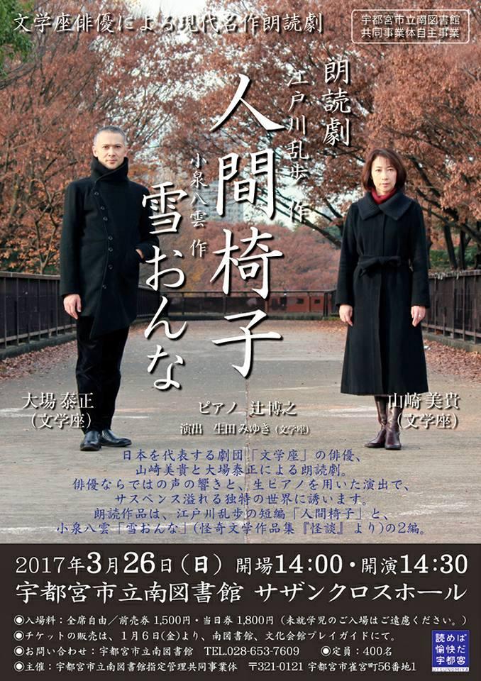 【山崎美貴 出演】3/26(日) 朗読劇「人間椅子」「雪おんな」