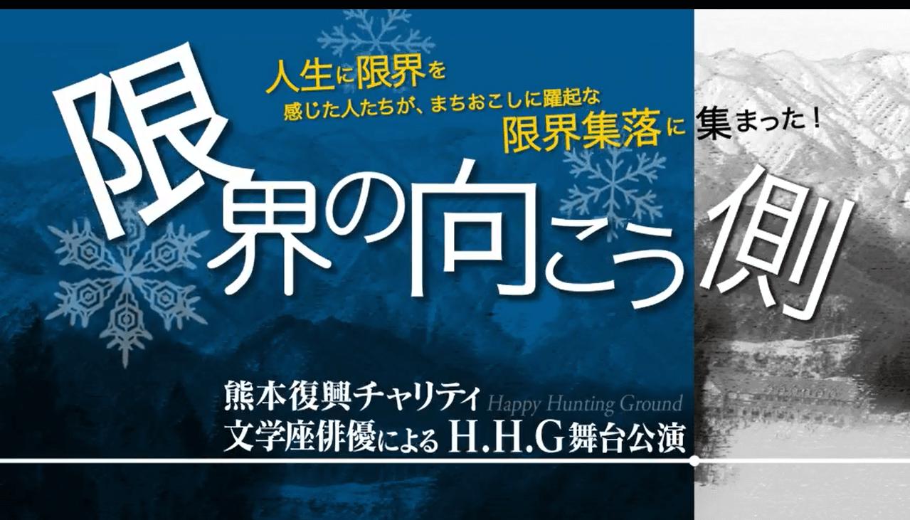 【山崎美貴 舞台出演】8/26(金)、29(月)「限界の向こう側」(熊本)