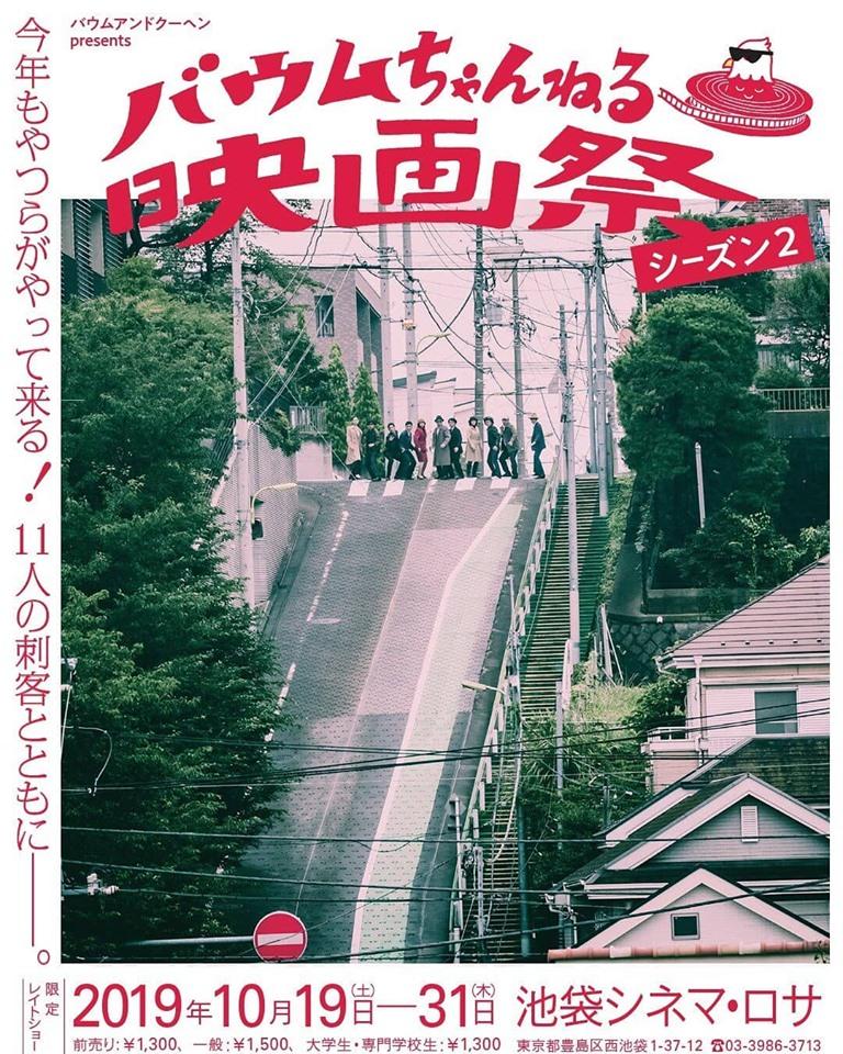 【山崎美貴 出演】10/19(土)~10/31(木)「バウムちゃんねる映画祭 season2『こたつ』」