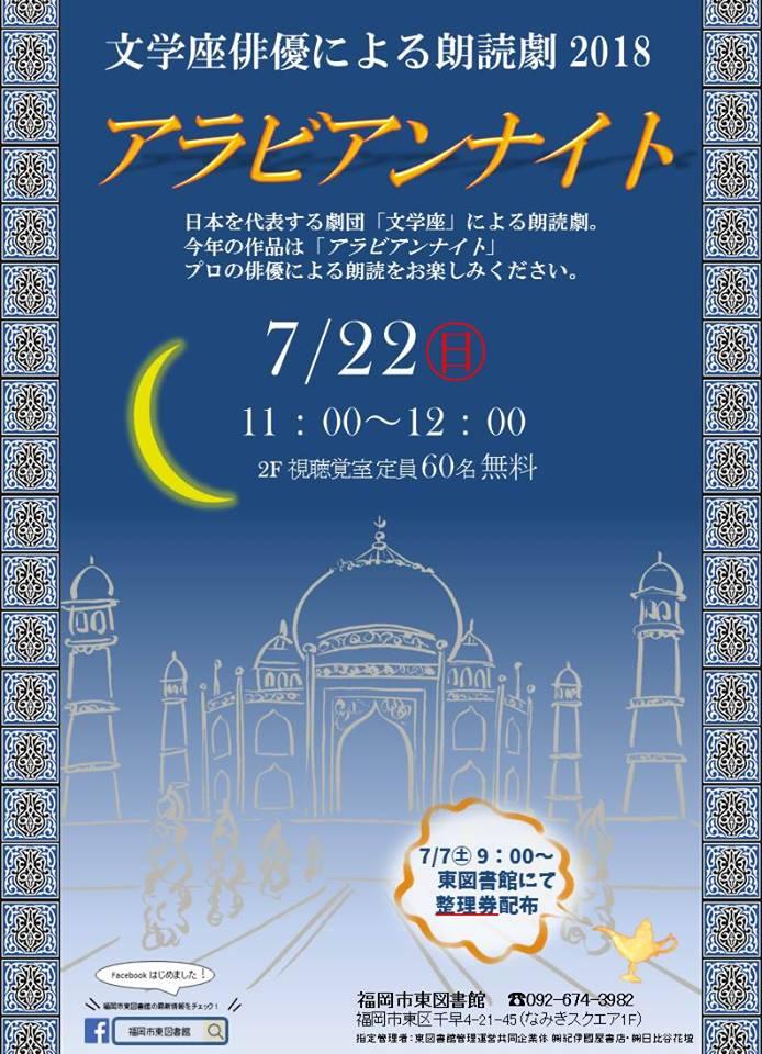 【山崎美貴 出演】7/22(日) 朗読劇2018「アラビアンナイト」〔福岡〕