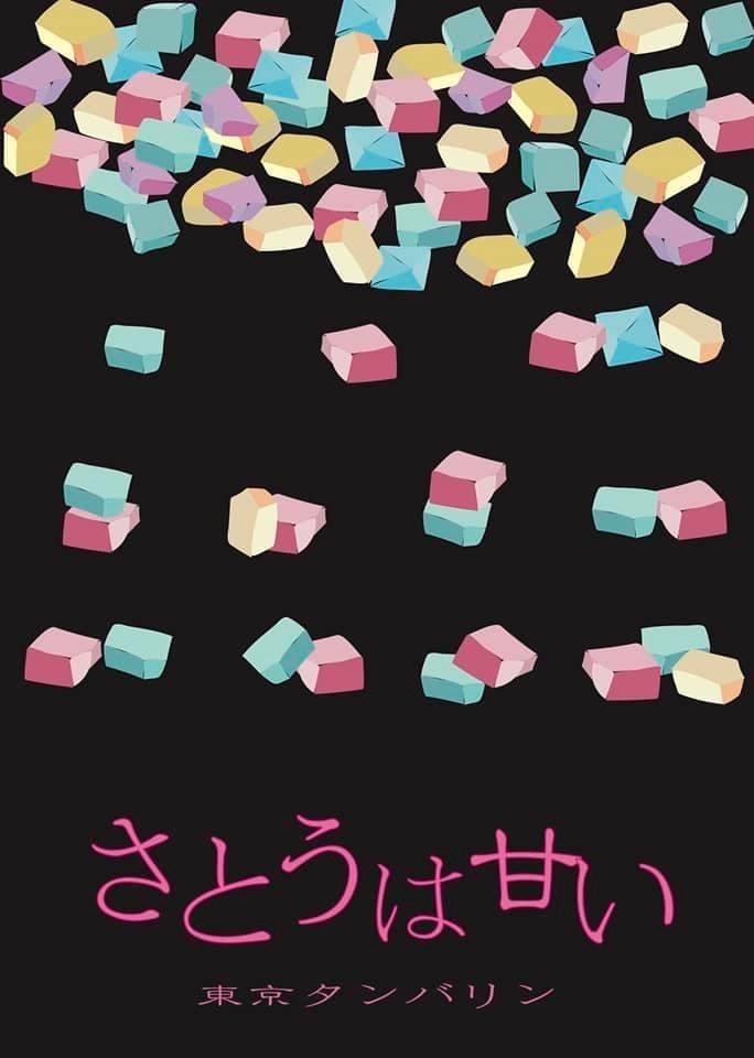【山崎美貴 出演】11/19(木)~25(水) 東京タンバリン わのわ「さとうは甘い」