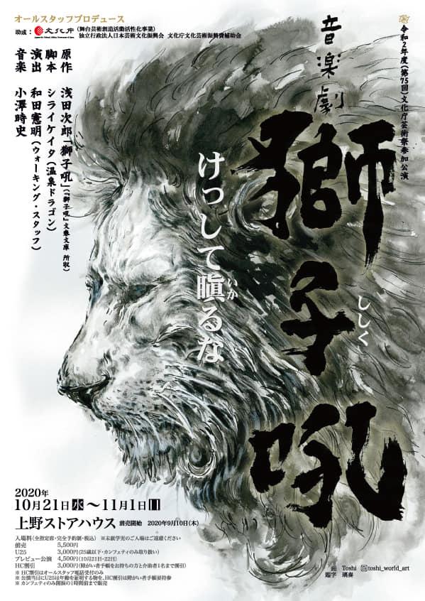 【山崎美貴 出演】10/21(水)~11/1(日) 音楽劇「獅子吼(ししく)」