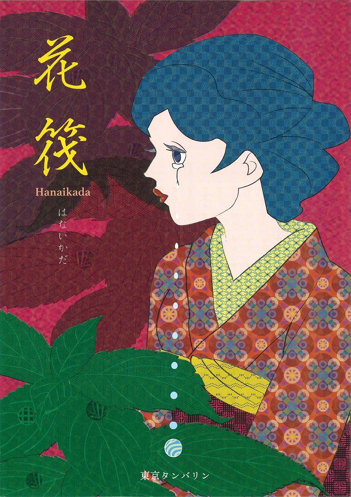 【山崎美貴 出演】5/3(金)~6(月) 東京タンバリン わのわ「花筏」
