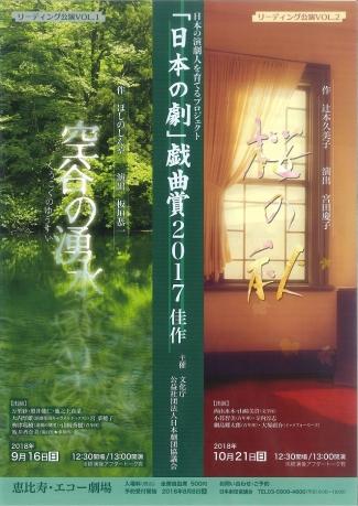 【山崎美貴 出演】10/21(日) リーディング公演VOL.2『桜の秋』