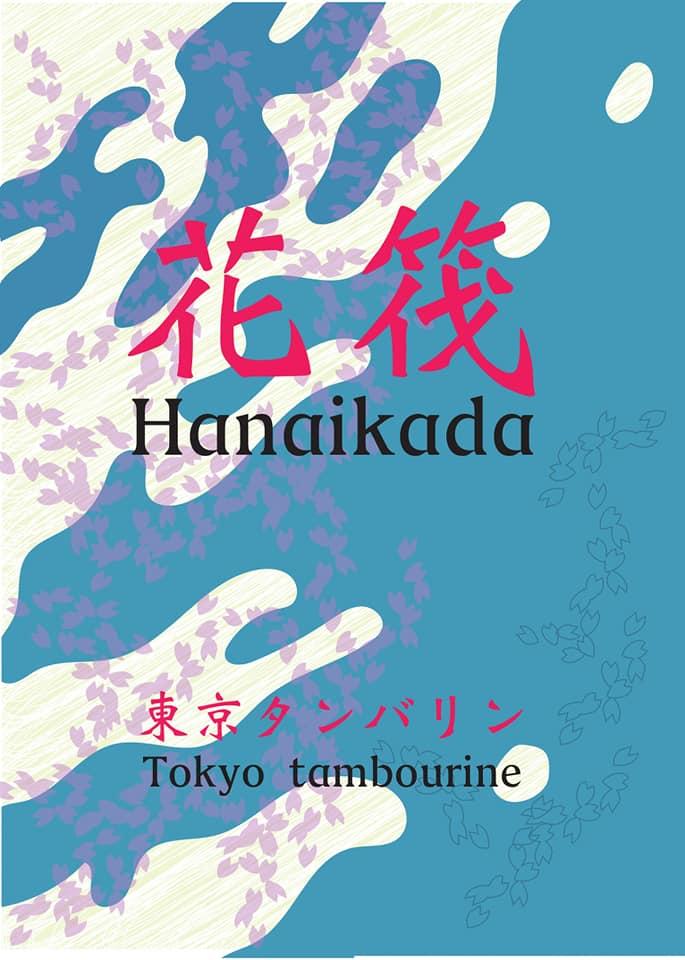 【山崎美貴 出演】2/8(土)~9(日) 東京タンバリン「花筏」