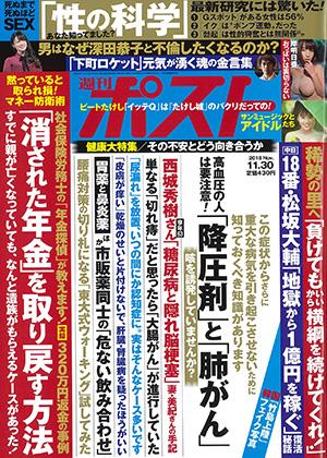 週刊ポスト 11/30号で、立見里歌さんとの対談記事が掲載されました!