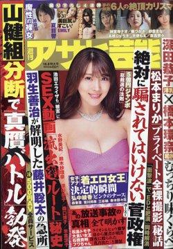 9/29(火)発売 週刊アサヒ芸能 2020年10/8号に山崎美貴インタビュー記事掲載