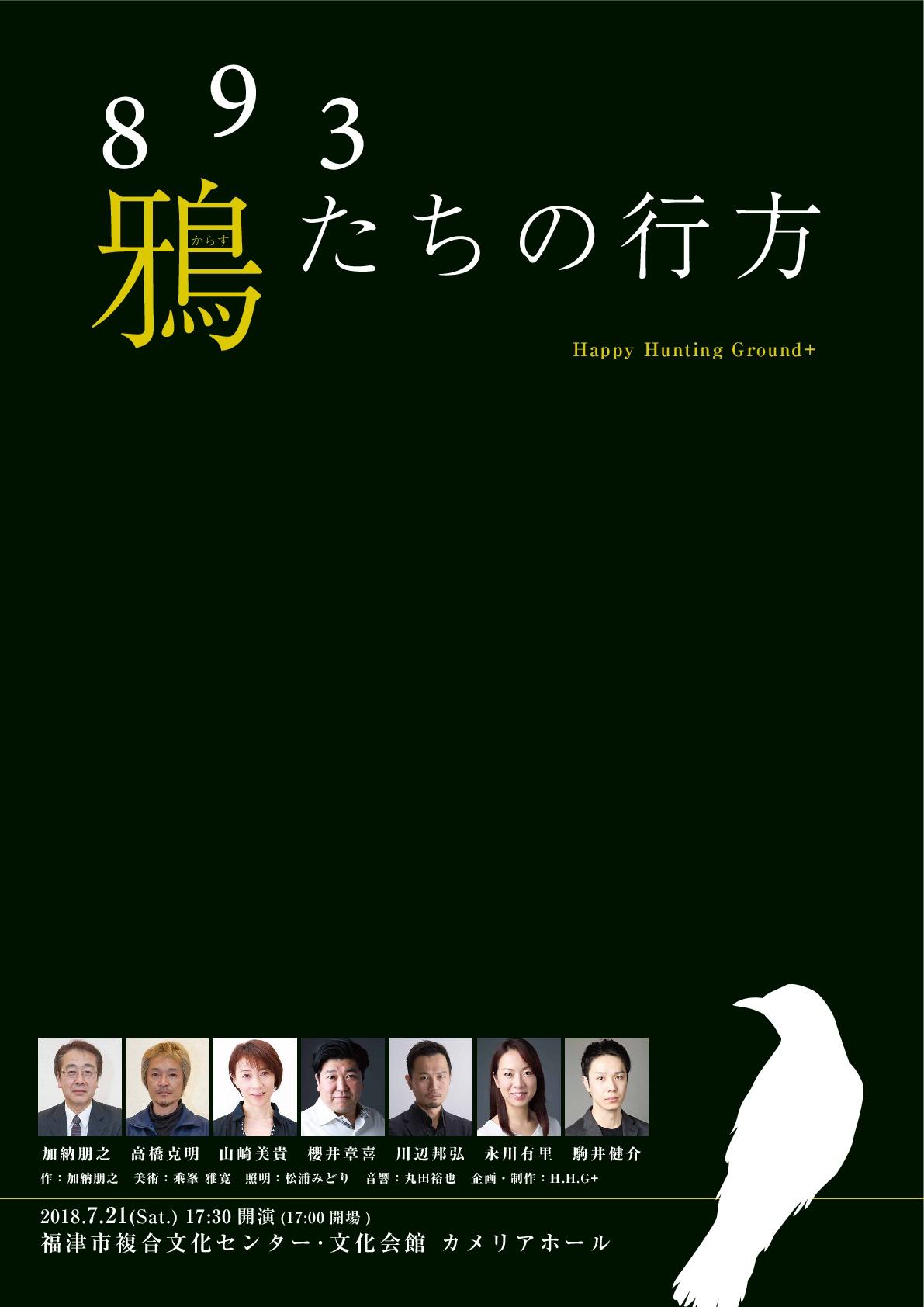 【山崎美貴 出演】7/21(土) HHG+「鴉たちの行方」〔福岡(福津)〕