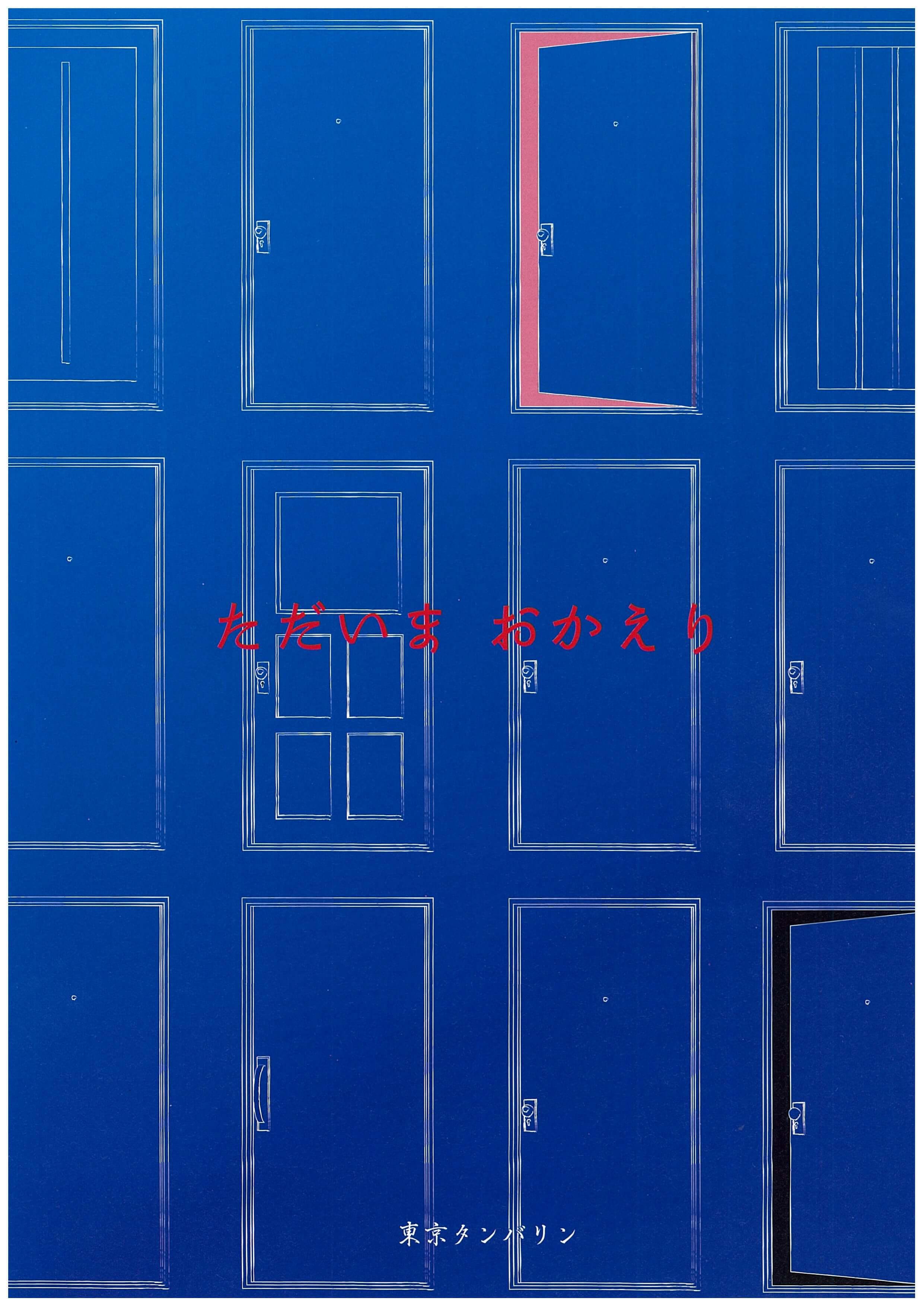 【山崎美貴 舞台出演】6/29(木)~7/3(月) 東京タンバリン「ただいま おかえり」