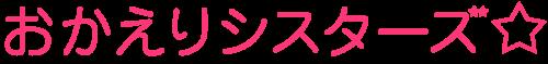 おかえりシスターズ|オールナイトフジで人気を博した山崎美貴、片岡聖子による夢のユニット