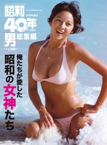 昭和40年男増刊