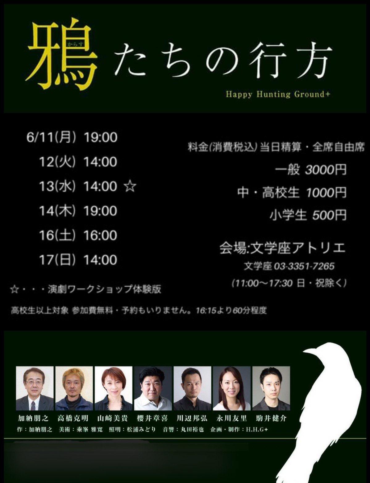 【山崎美貴 出演】6/11(月)~17(日)  HHG+「鴉たちの行方」