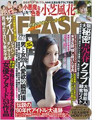 FLASH 2019年5月7日・14日・21日合併号で、山崎美貴と片岡聖子の対談記事が掲載されました!